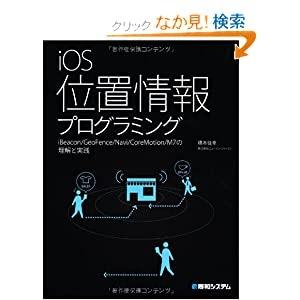 iOS位置情報プログラミング―iBeacon/GeoFence/Navi/CoreMotion/M7の理解と実践
