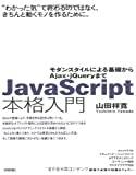 JavaScript本格入門