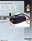 CODE COMPLETE 第2版 上