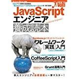JavaScriptエンジニア 養成読本