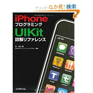 iPhoneプログラミングUIKit詳解リファレンス