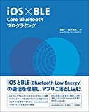 iOS×BLE Core Bluetoothプログラミング