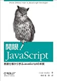 開眼! JavaScript