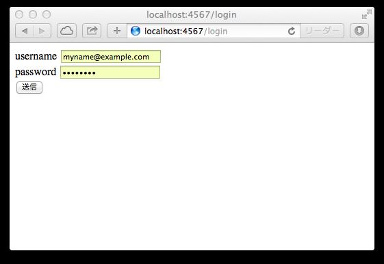 情報が自動入力されたログイン画面