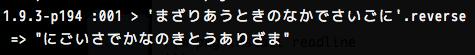 irbで日本語を扱う