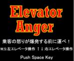 Elevator Anger