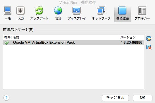 Extension Packを導入する