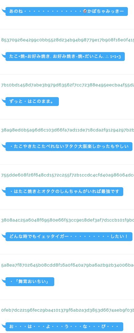 刻まれたメッセージの一覧