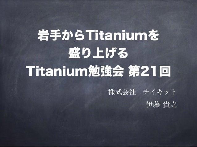 titanium21titanium