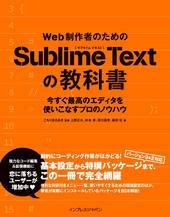 Impress Japan: Web制作者のためのSublime Textの教科書 今すぐ最高のエディタを使いこなすプロのノウハウ