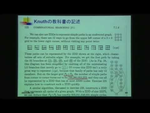 オープンハウス2013:基調講演「フカシギの数え方― 組合せ爆発に立ち向かう最先端アルゴリズム技術」湊真一