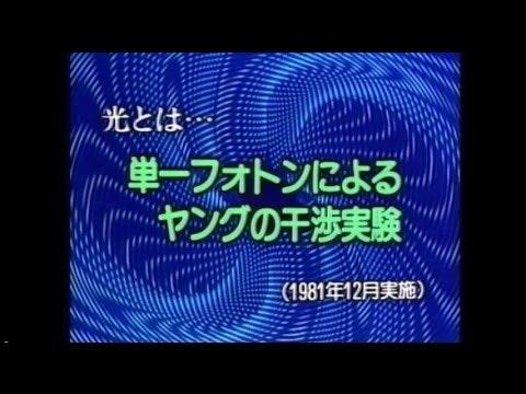 単一フォトンによるヤングの干渉実験(浜松ホトニクス/1982年)