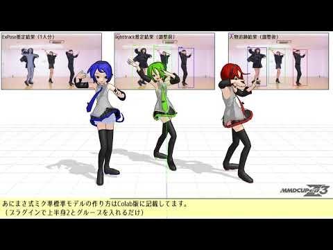 MMDモーショントレース自動化への挑戦【ver2.00】