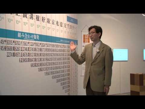 メディアラボ第11期展示「フカシギの数え方」展示解説