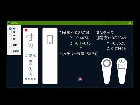 Wiiリモコンを使うサンプル