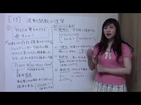 初めての量子化学 13.波動関数の性質