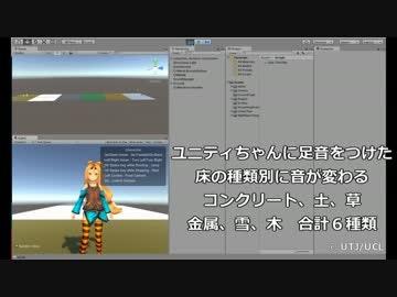 ユニティちゃんに足音をつけた その1【UnityとADX2で作って遊ぶ】