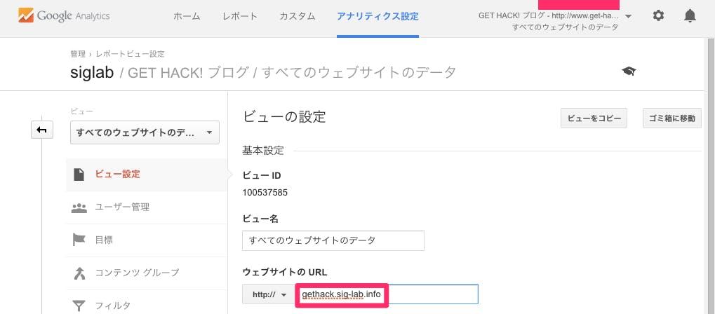 Google Analyticsの「ウェブサイトのURL」変更前 gethack.sig-lab.info