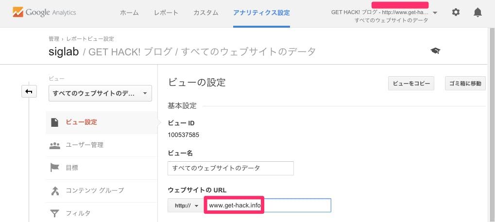 Google Analyticsの「ウェブサイトのURL」変更後 www.get-hack.info