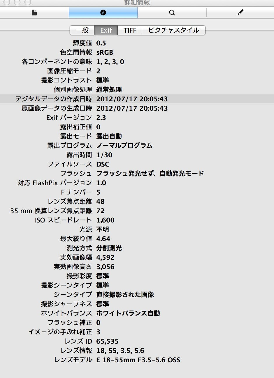 MacでEXIF情報を確認する