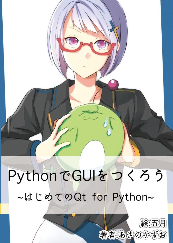 PythonでGUIをつくろう〜はじめてのQt for Python〜
