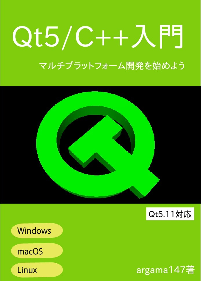 Qt5/C++入門 マルチプラットフォーム開発を始めよう