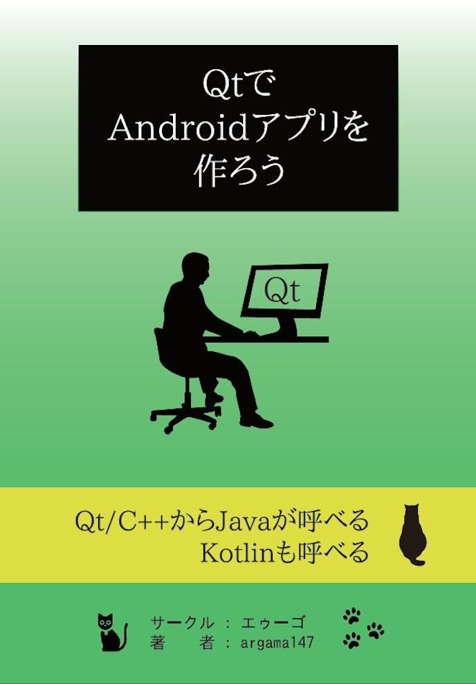 QtでAndroidアプリを作ろう