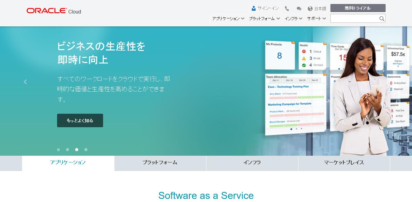 Oracle Cloud ホーム