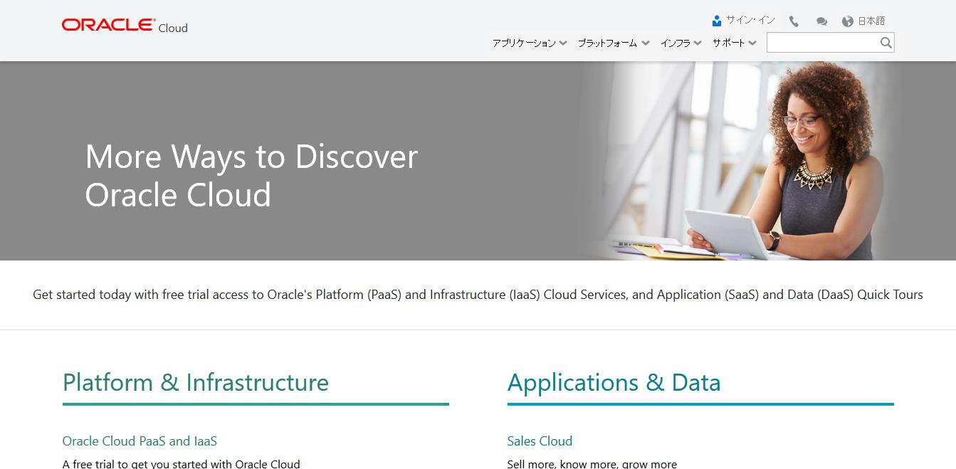 Oracle Cloud クイック・ツアー