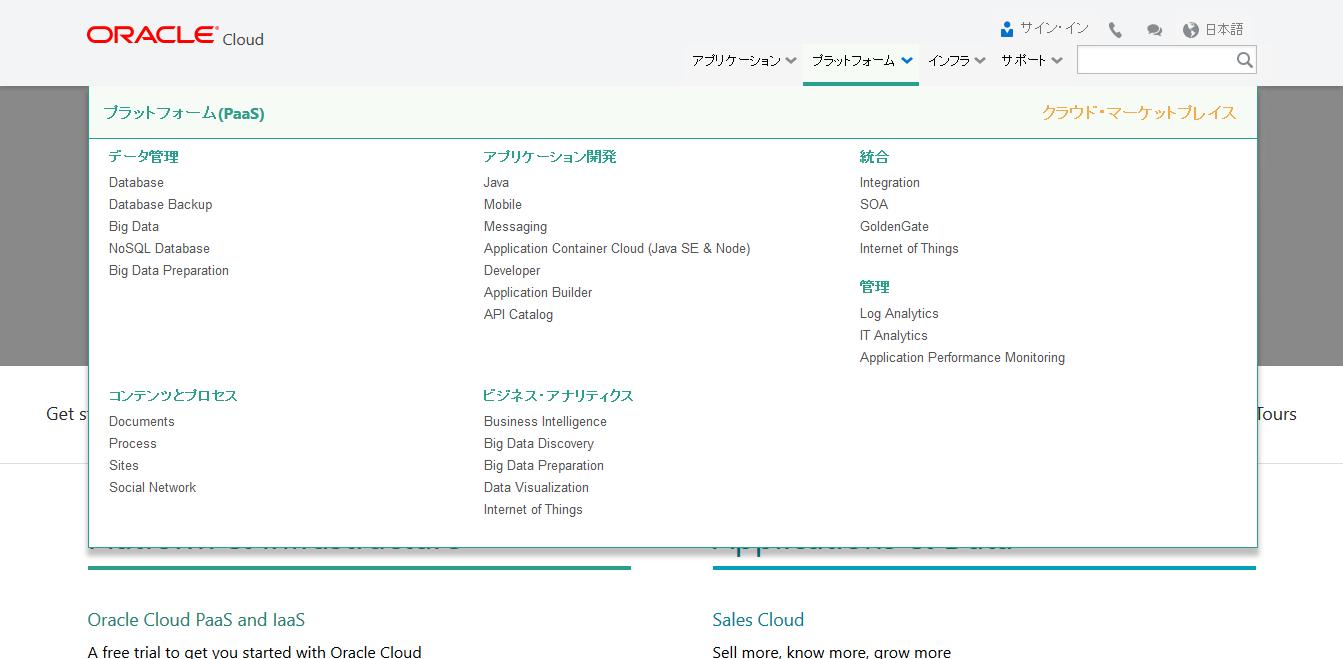 Oracle Cloud カテゴリ選択