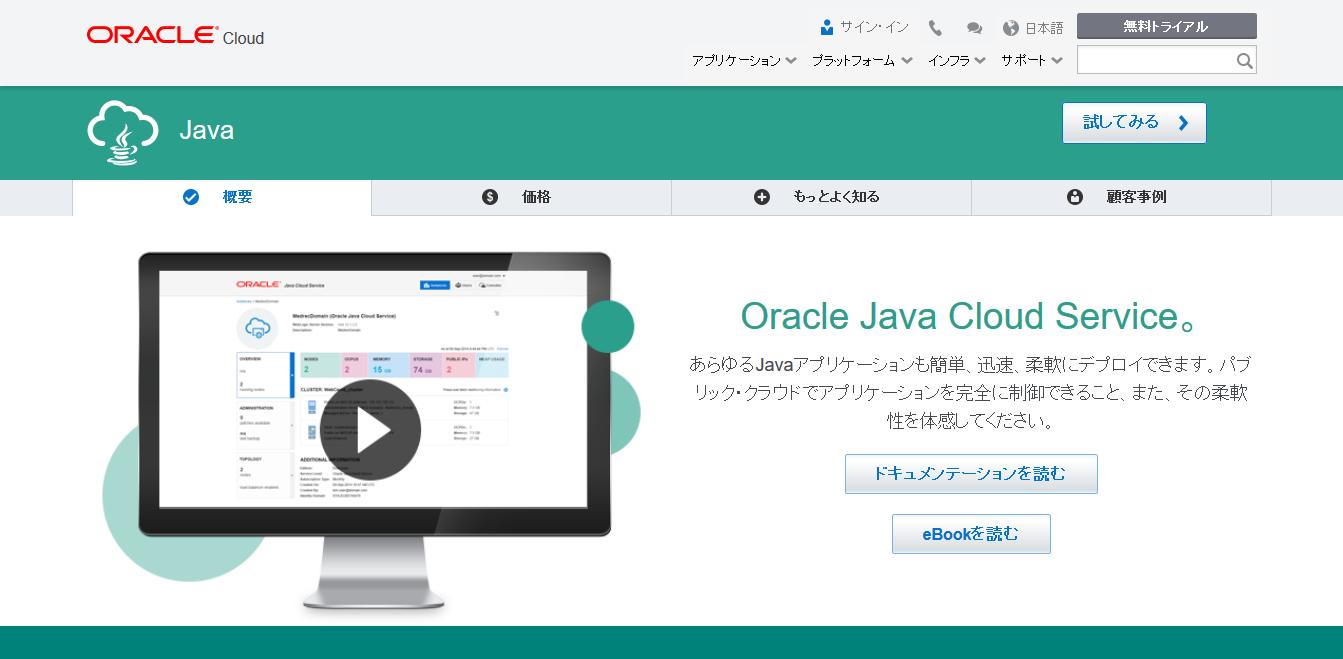 Oracle Java Cloud Service ホーム