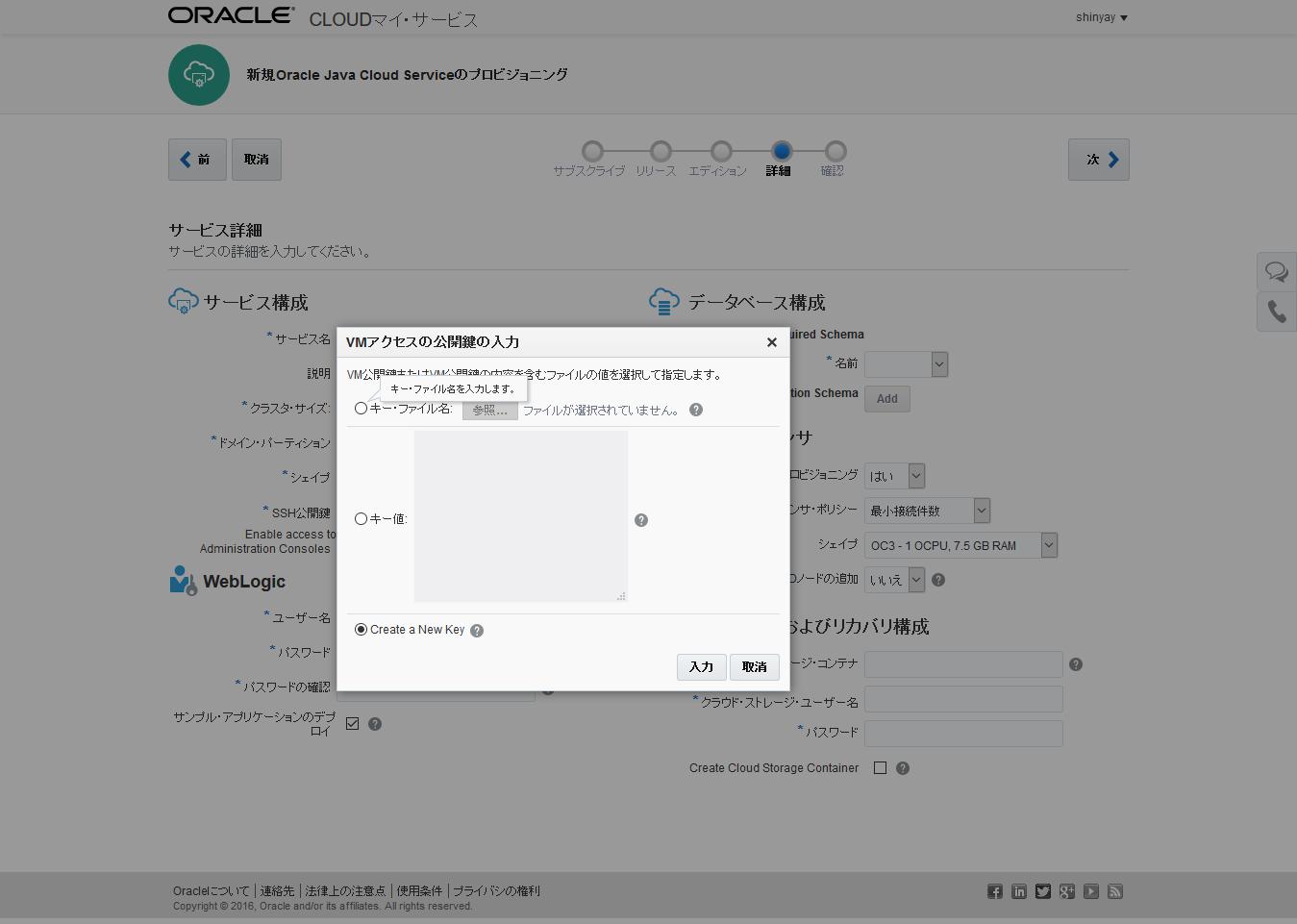 SSK-public-key