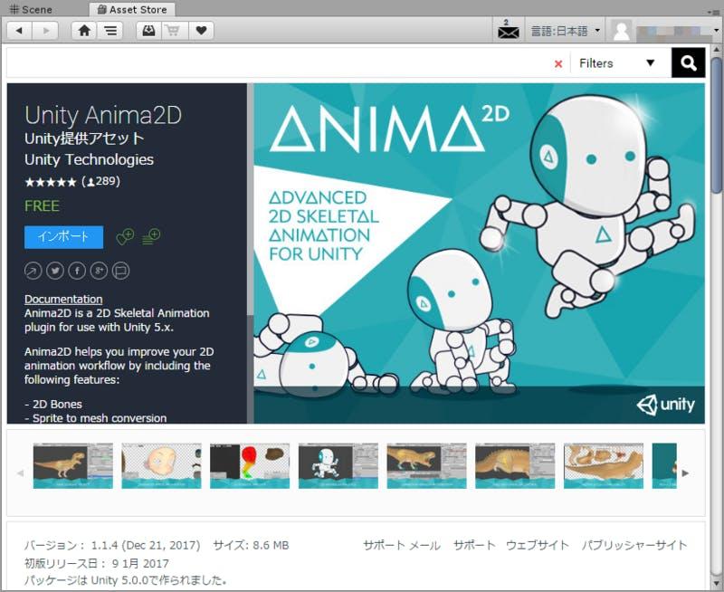 Anima 2d Plugin
