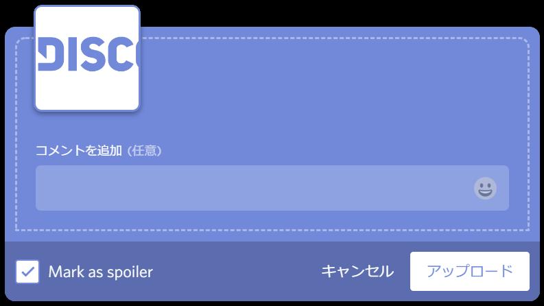 discord-markdown-spoiler-image.jpg
