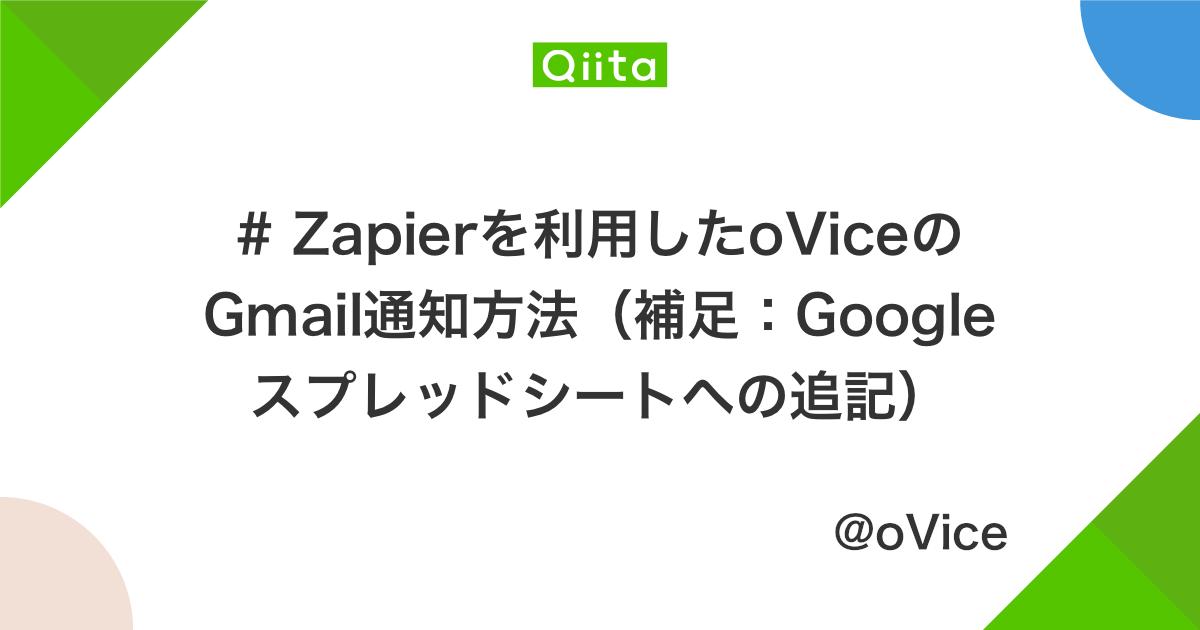 # Zapierを利用したoViceのGmail通知方法(補足:Googleスプレッドシートへの追記) - Qiita