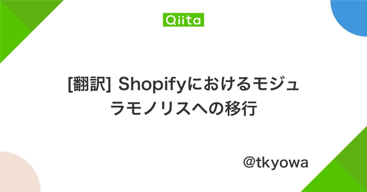 [翻訳] Shopifyにおけるモジュラモノリスへの移行 - Qiita