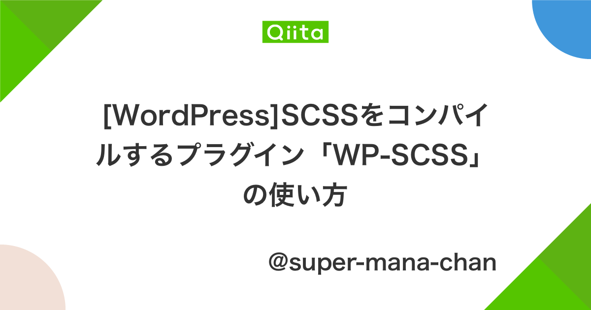 [WordPress]SCSSをコンパイルするプラグイン「WP-SCSS」の使い方 - Qiita