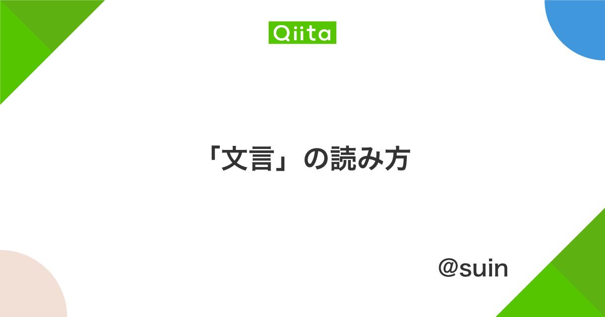 文言」の読み方 - Qiita