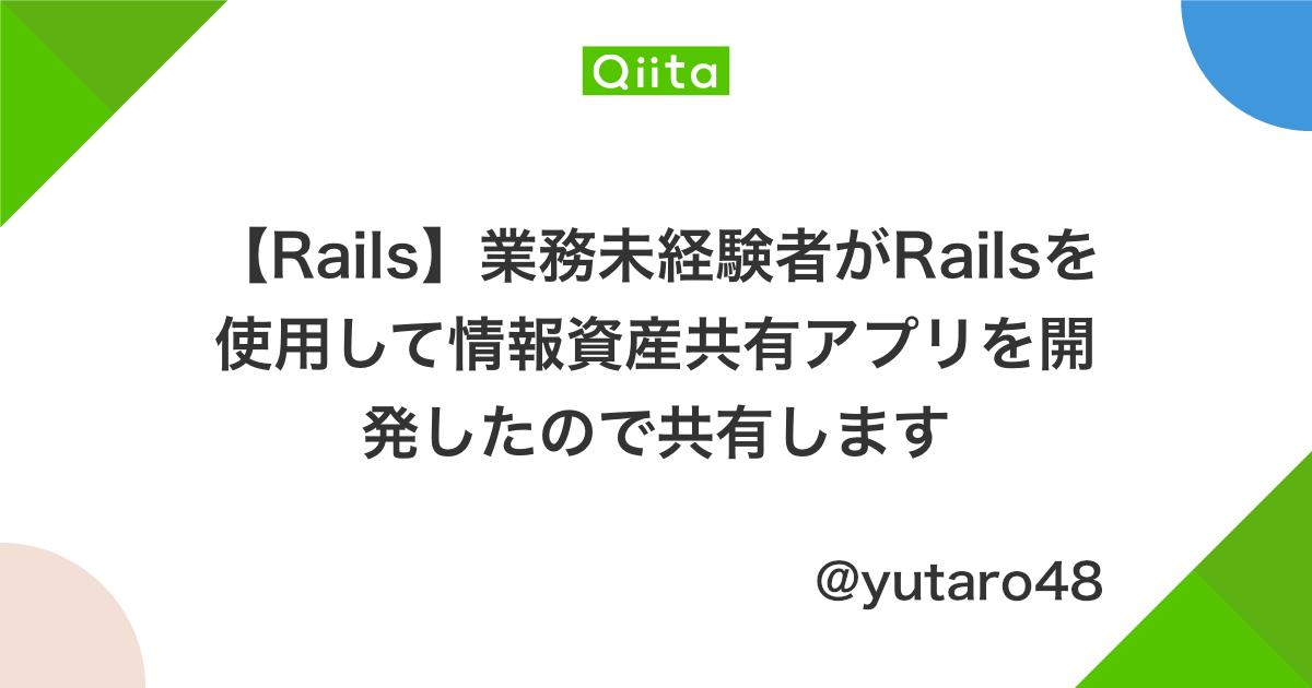 Rails】業務未経験者がRailsを使用して情報資産共有アプリを開発した ...