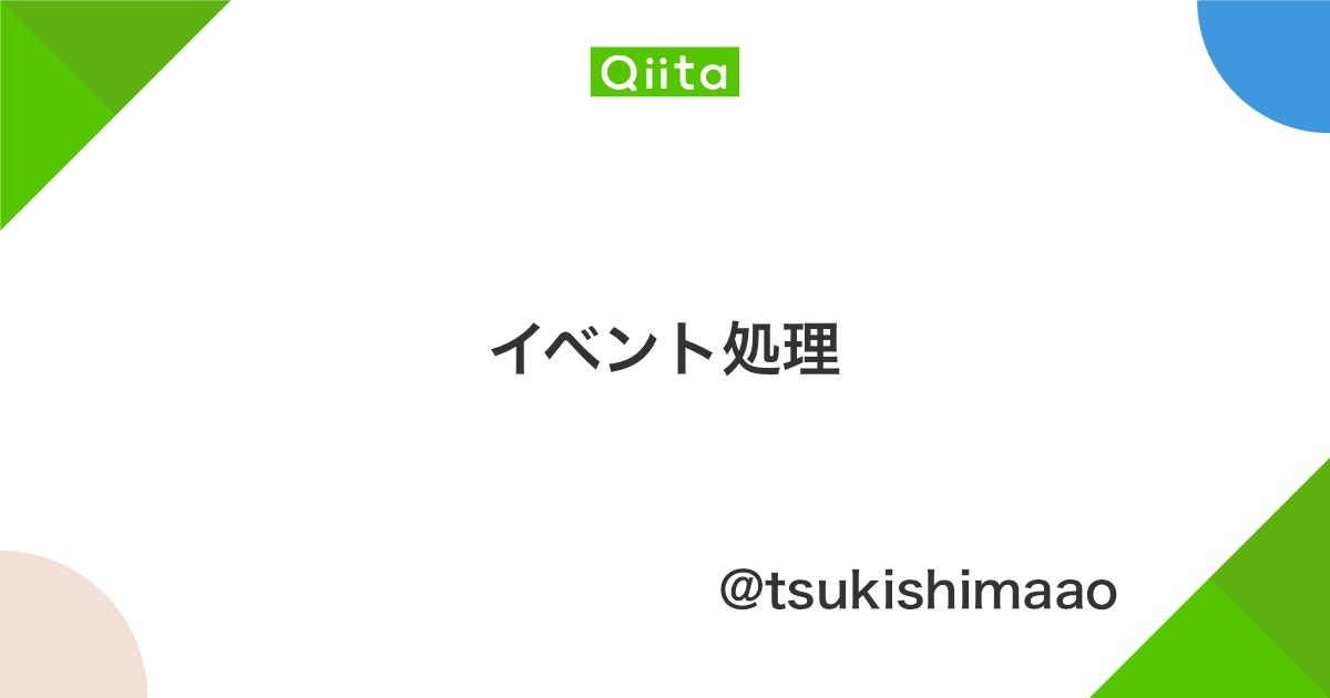 イベント処理 - Qiita