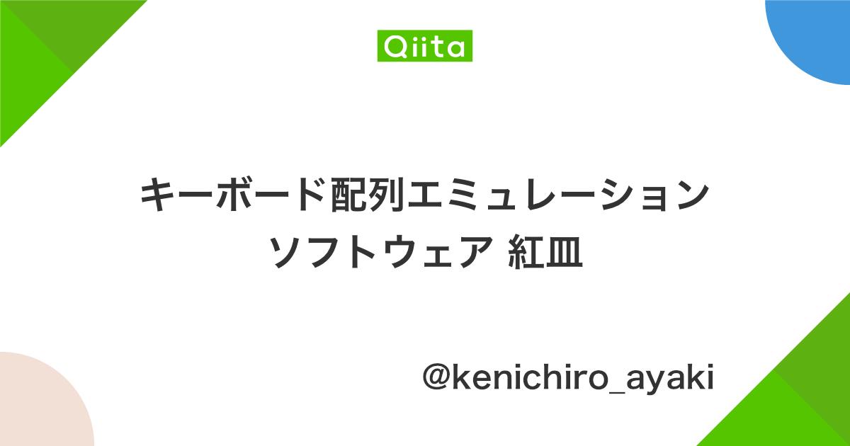 キーボード配列エミュレーションソフトウェア 紅皿 - Qiita