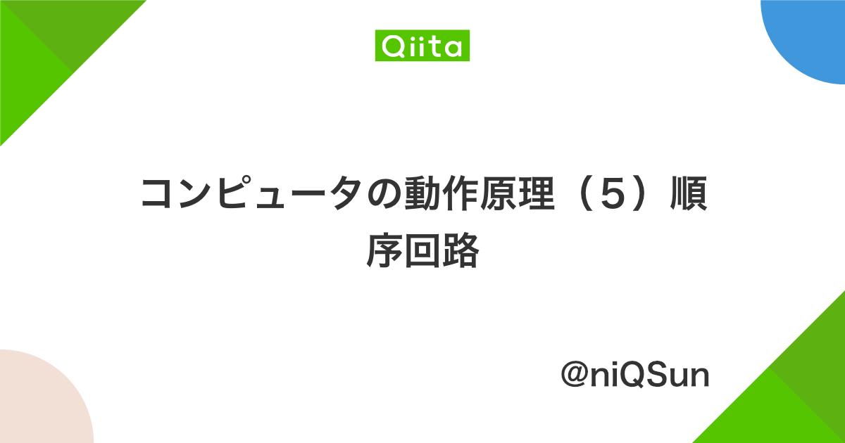 コンピュータの動作原理(5)順序回路 - Qiita