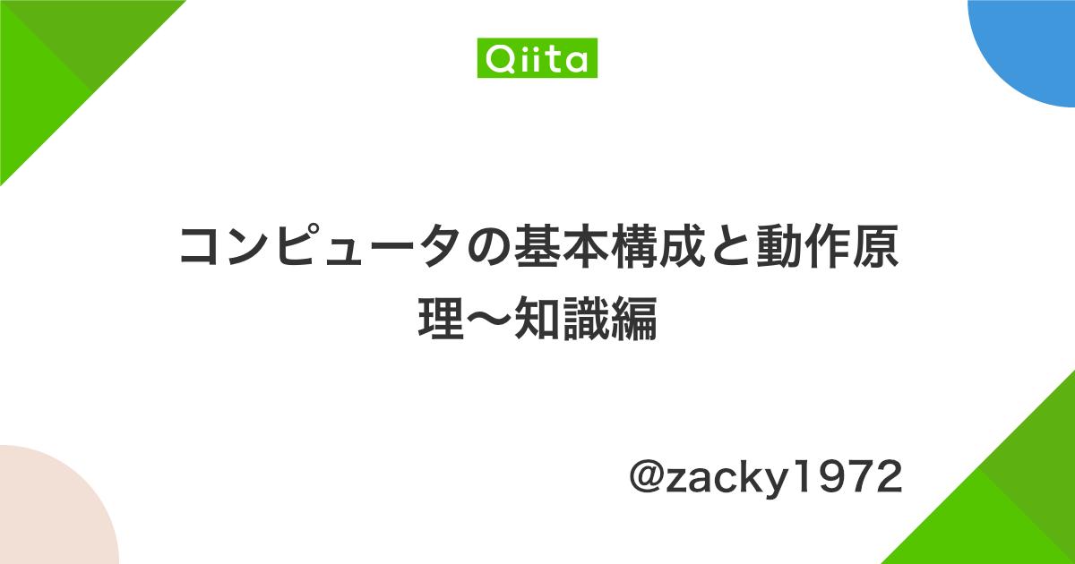 コンピュータの基本構成と動作原理〜知識編 - Qiita