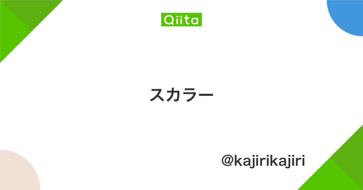 スカラー - Qiita
