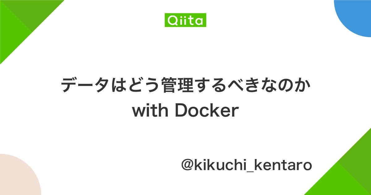 データはどう管理するべきなのか with Docker - Qiita