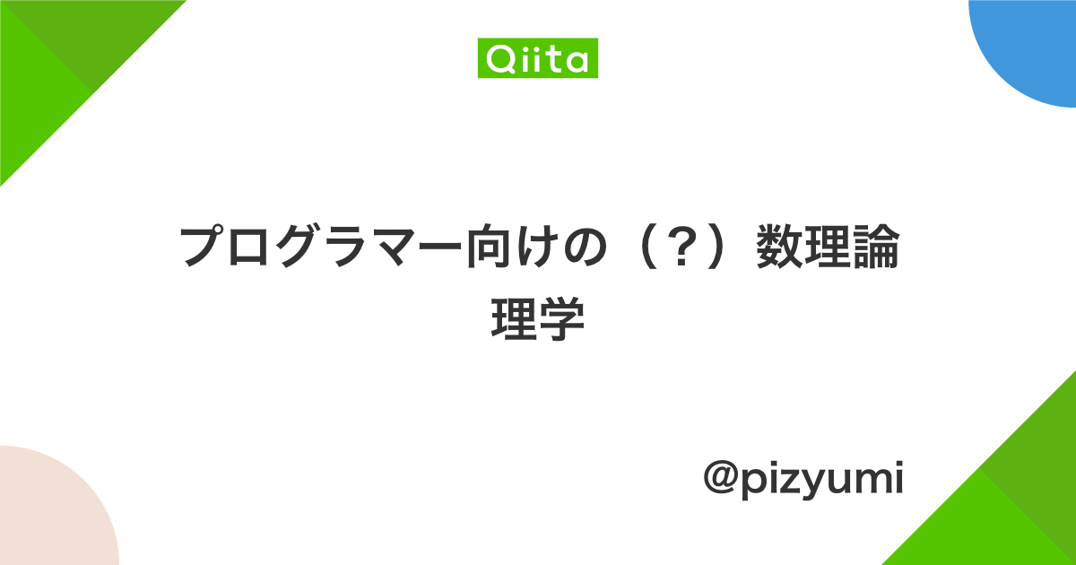 プログラマー向けの(?)数理論理学 - Qiita