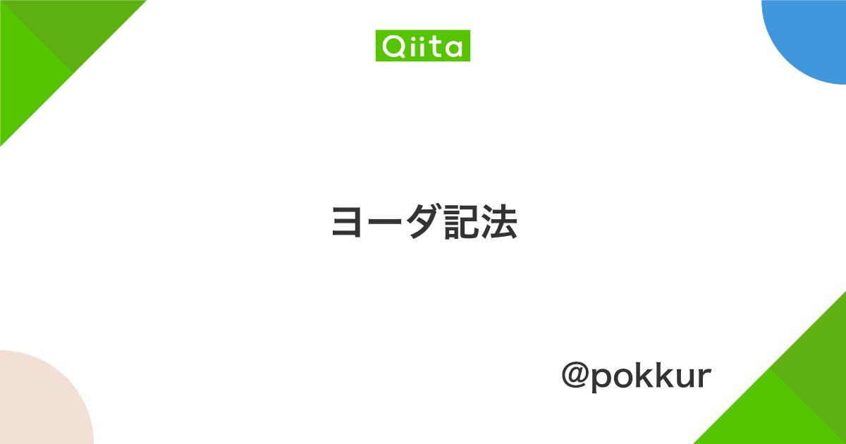 ヨーダ記法 - Qiita