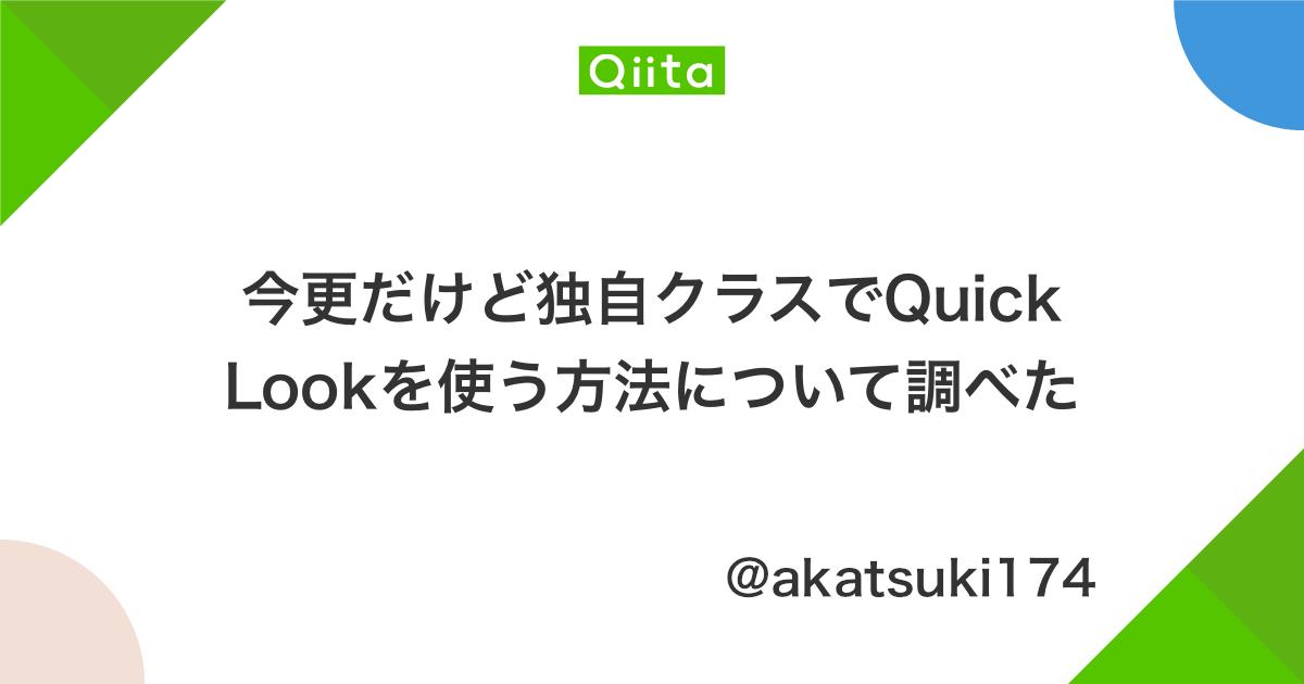 今更だけど独自クラスでQuick Lookを使う方法について調べた - Qiita