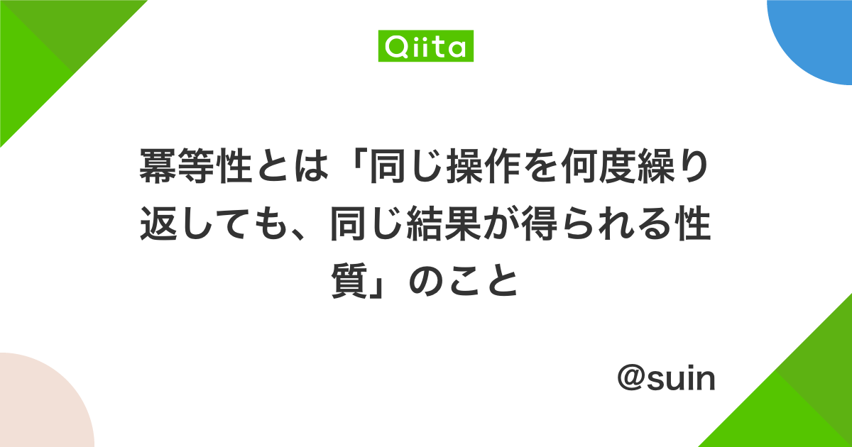 冪等性とは「同じ操作を何度繰り返しても、同じ結果が得られる性質」のこと - Qiita