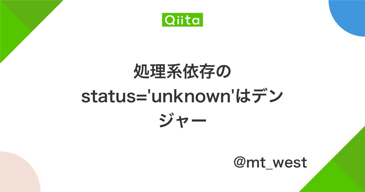 処理系依存のstatus='unknown'はデンジャー - Qiita